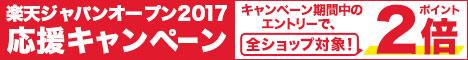 楽天ジャパンオープン2017応援キャンペーン!エントリーで全ショップ対象1,000円以上のお買い物でポイント2倍!