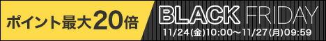 楽天市場のブラックフライデー×ポイントアップ祭