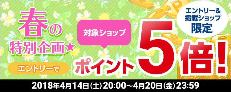 春の特別企画★エントリーで対象ショップポイント5倍!