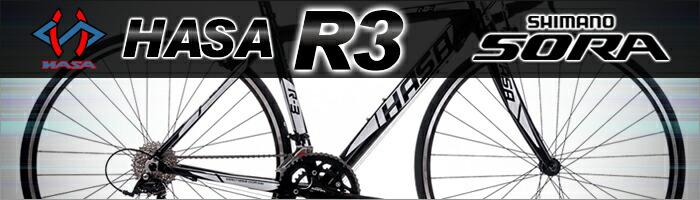 HASA-R3ロードバイク シマノSORA搭載