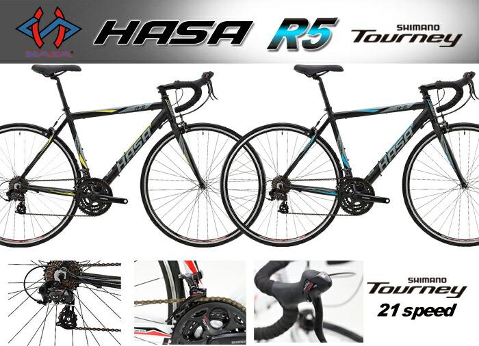 HASA-R5ロードバイク シマノTourny搭載