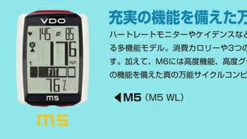 VDO M5