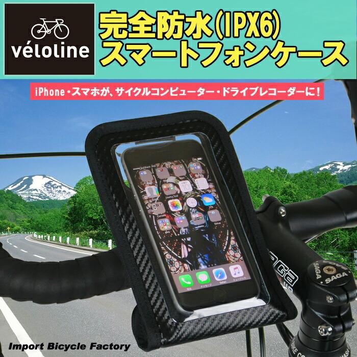 話題の「ポケモンGo」をするならスマホホルダー必須です。【  防水】スマホケース iPHONE Android 完全防水 IPX6 iPhone6 対応 サイクルコンピューター サイコン ナビ 動画撮影 ドライブレコーダー としてスマホを使えます