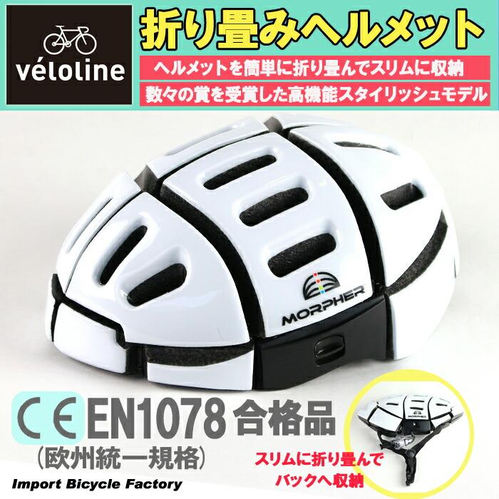 折畳み ヘルメット 自転車 通勤 通学 ツーリング 携帯性 バックに収納