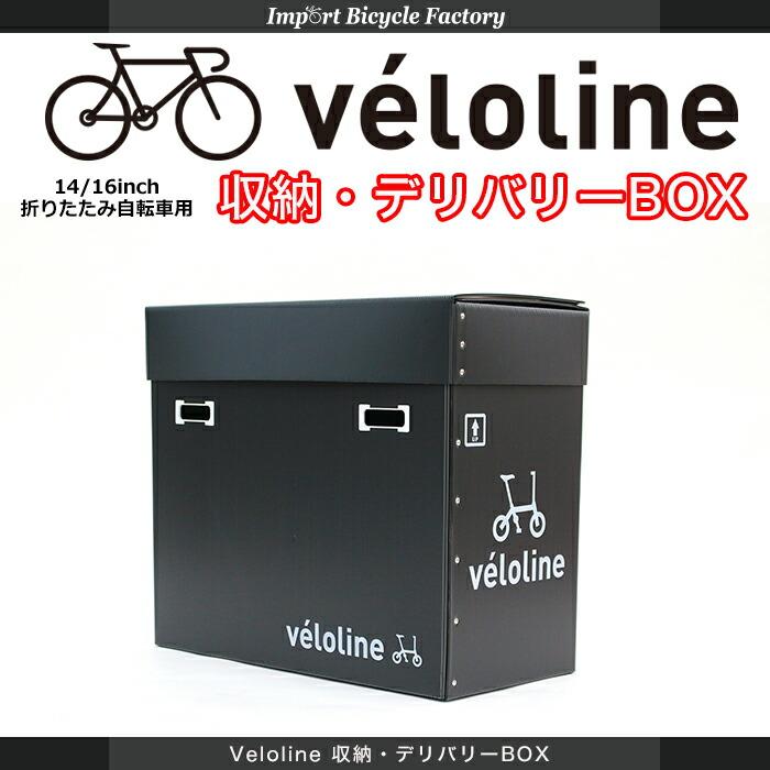 ルノーライトシリーズ 折畳み自転車の収納、デリバリーに最適なBOXです