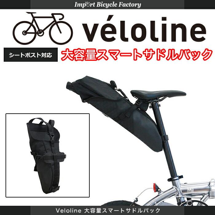 ルノーライトシリーズ 折畳み自転車に最適なサドルバッグです