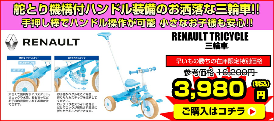 RENAULT TRICYCLE