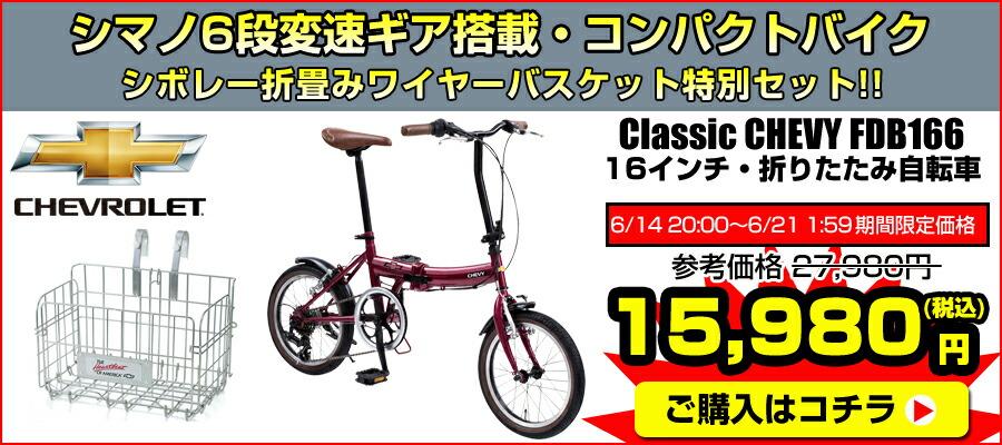 Classic CHEVY166+バスケットセット