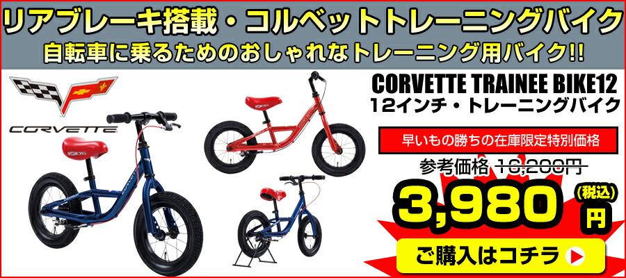 CORVETTE トレーニーバイク