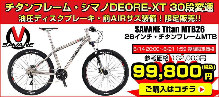 SAVANE TITAN MTB26