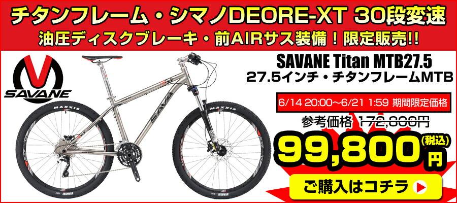 SAVANE TITAN MTB27.5
