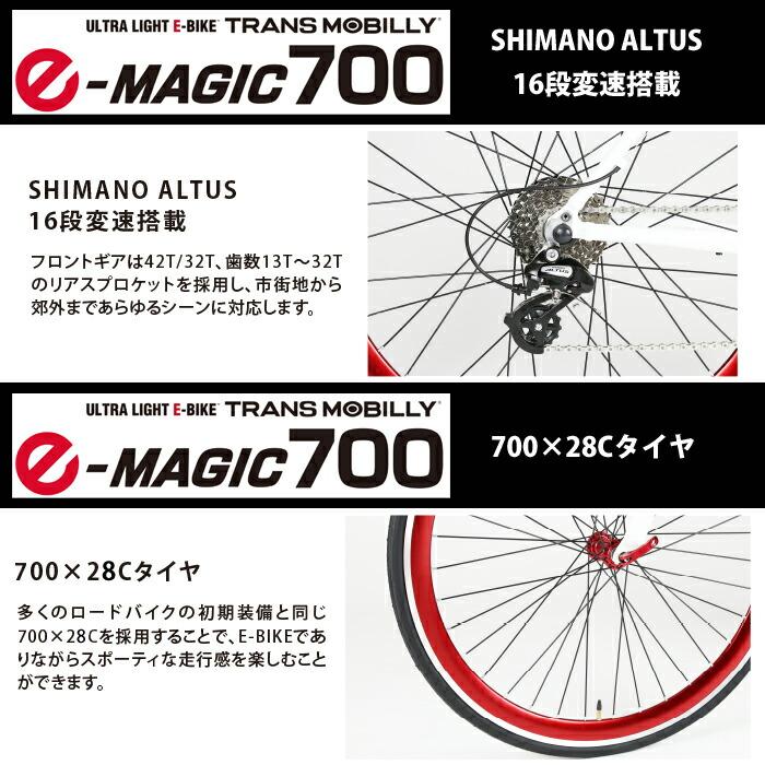 TRANS MOBILLY E-MAGIC700
