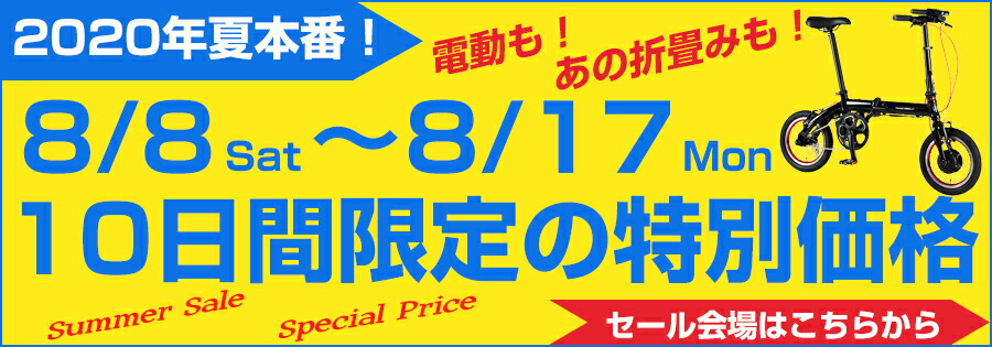 8/8〜8/17 10日間限定セール