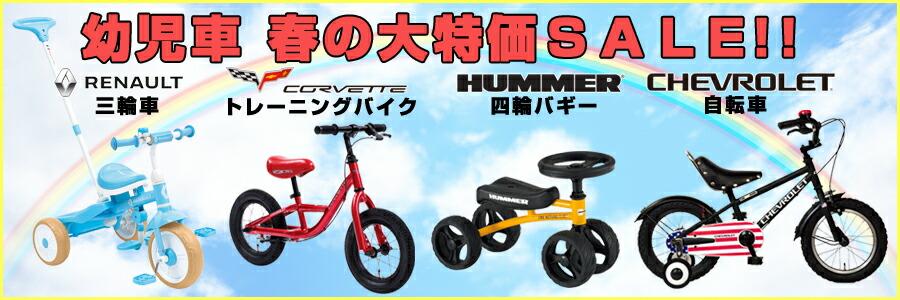 幼児車大特価セール開催中