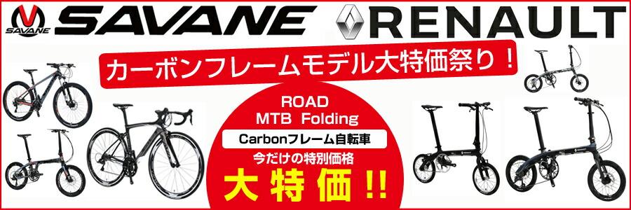 カーボンバイク大特価セール!
