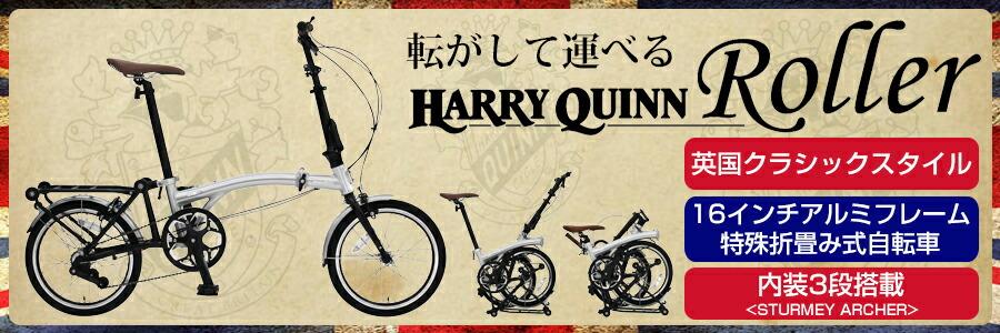 HARRY QUINN Roller