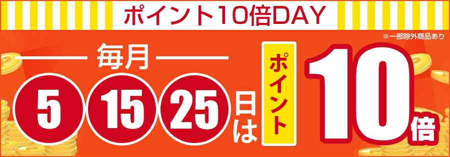 5日・15日・25日ポイント10倍