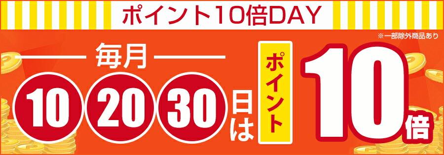 10日・20日・30日ポイント10倍