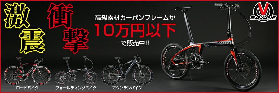 SAVANE(サヴァーン) 超特価カーボンフレームバイク
