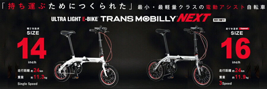TRANS MOBILLY NEXT140/163