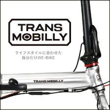 トランスモバイリー