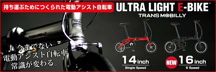 持ち運ぶための電動アシスト自転車ULTRA LIGHT E-BIKE!