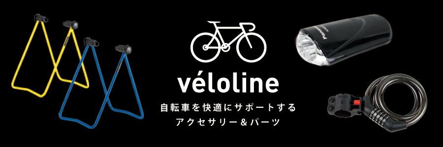 ベロライン機能性サイクル用品シリーズ