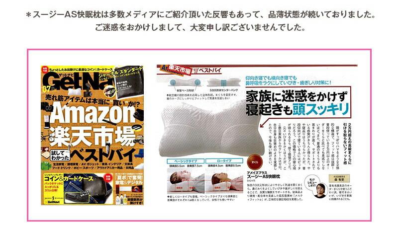いびき防止枕