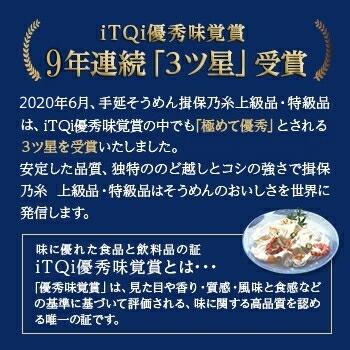 iTQi優秀味覚賞9年連続「3ツ星」受賞 2020年6月、手延そうめん揖保乃糸上級品・特級品は、iTQi優秀味覚賞の中でも 「極めて優秀」とされる3ツ星を受賞いたしました。安定した品質、独特ののど越しとコシの強さで揖保乃糸 上級品・特級品はそうめんのおいしさを世界に発信します。