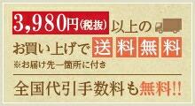5,000円(税抜)以上のお買い上げで送料無料(※お届け先一箇所に付き) 全国代引手数料も無料!!