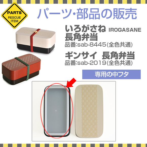 Parts parts lid lid Bento lunch box replacement lunchbox save hiromori IRO  piling Longhorn-only lunch during lid