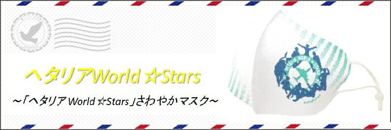 「ヘタリア World★Stars」さわやかマスクはこちら!!