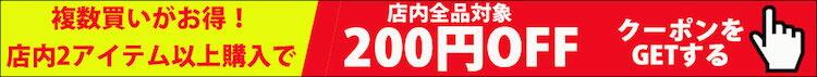"""200円オフクーポン"""""""