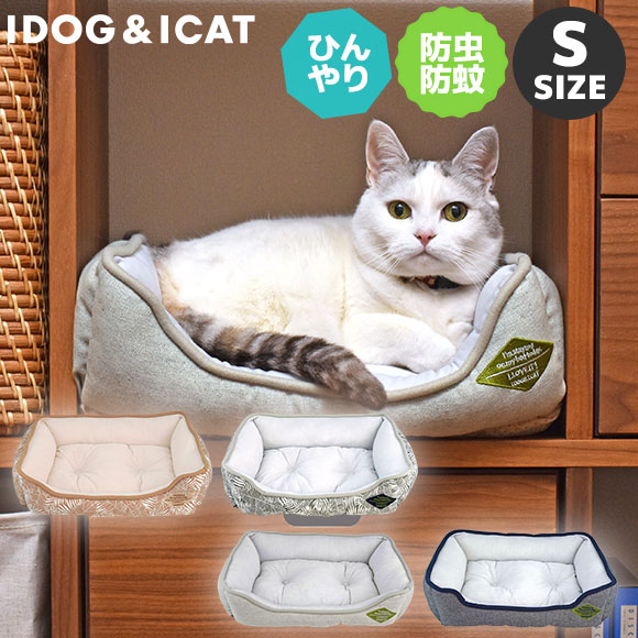犬 猫 ベッド IDOG&ICAT ひんやり防虫 BOXベッド Sサイズ  moscape COOL ベッド クッション マット ソファ カドラー