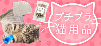 【楽天市場】iCat(猫グッズ・猫用品)>にゃんにゃんSALE(プチプラおもちゃ 猫のオモチャ):犬の服のiDog