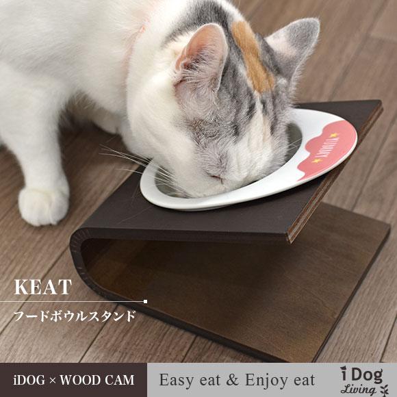 ペット 猫用 食器台 猫の食器台 フードボウルスタンド 食器スタンド