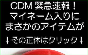 CDMマイ・ネームシリーズ