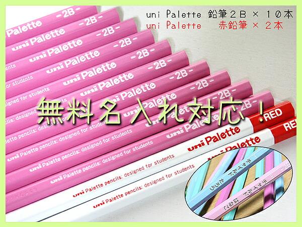 かきかた鉛筆2B 赤鉛筆セット ピンク