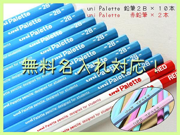 かきかた鉛筆2B 赤鉛筆セット 水色