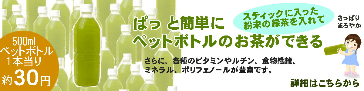 粉末緑茶スティックでペットボトル入りのお茶、バナー