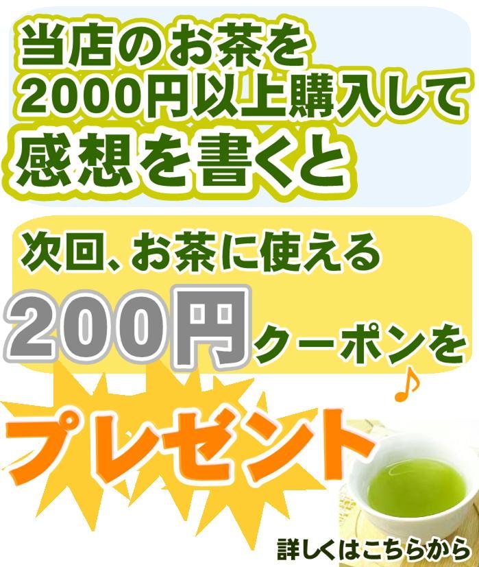 2000円以上のお茶を購入して感想を書くと