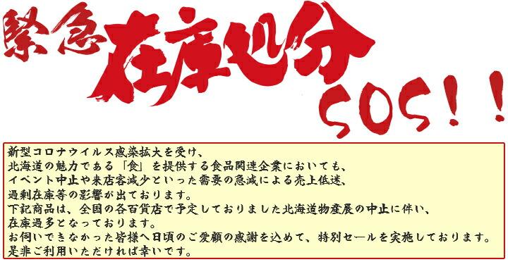 北海道物産展で人気の商品