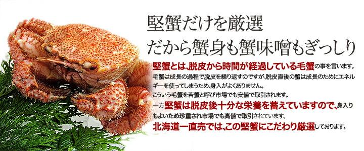 【毛蟹】【北海道産】【毛がに】【毛ガニ】【ギフト】【お取り寄せ】