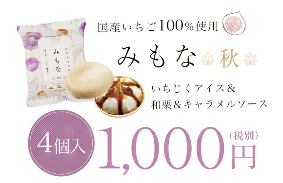 みもな秋味1000円