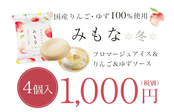 みもな冬味1000円
