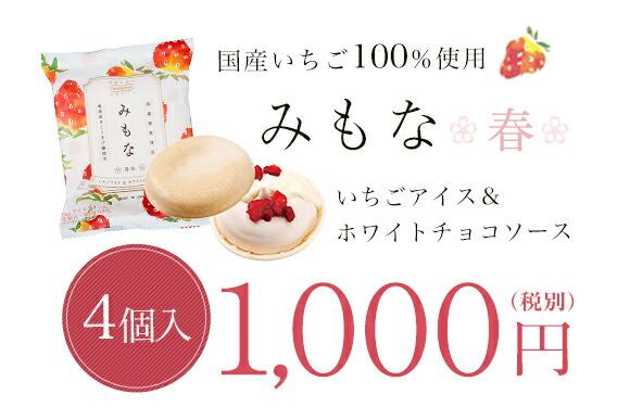 みもな春味1000円