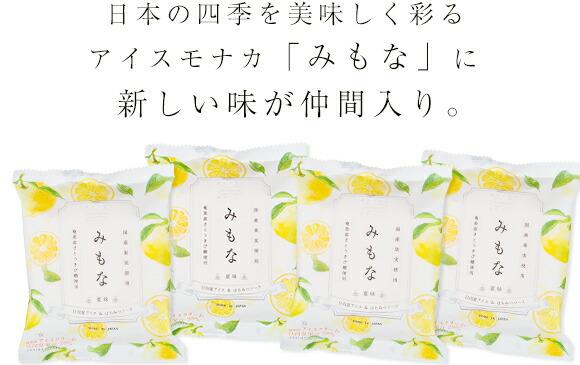 日本の四季を美味しく彩るアイスモナカ「みもな」に新しい味が仲間入り。