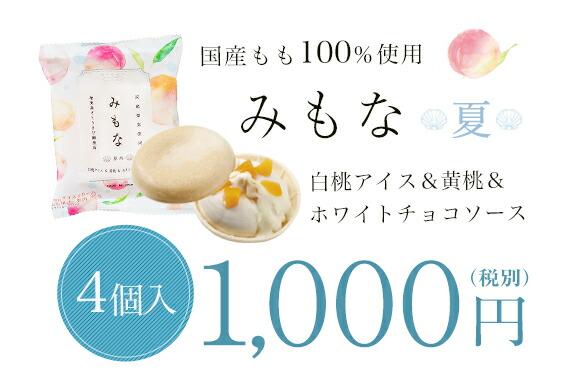 みもな夏味1000円