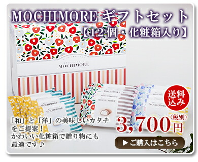 MOCHIMOREギフト