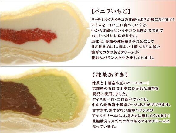 バニラいちご/抹茶あずき